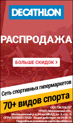 Скидка в Decathlon