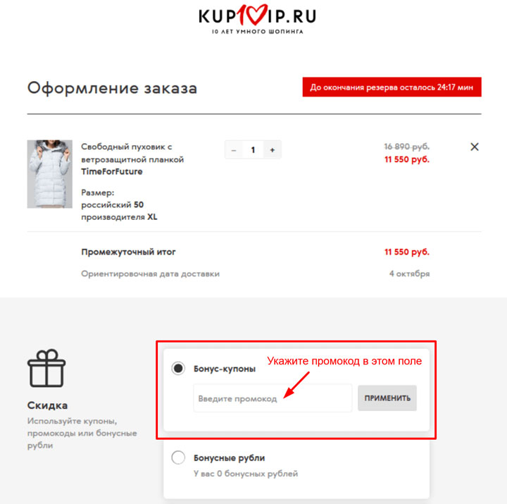 Промокоды Kupivip - купоны Купивип 2019 на скидки e33ee60f062
