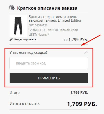 Страдивариус Промокод Интернет Магазин