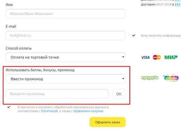 a758c3235c9 Промокоды ЕВРОСЕТЬ - купоны euroset.ru 2019